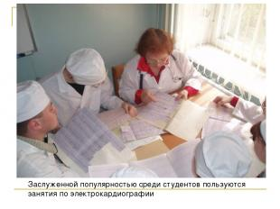Заслуженной популярностью среди студентов пользуются занятия по электрокардиогра