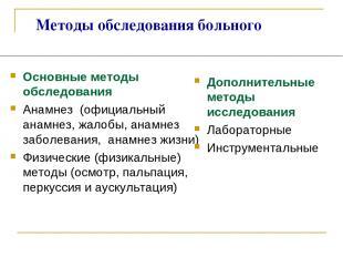 Методы обследования больного Основные методы обследования Анамнез (официальный а