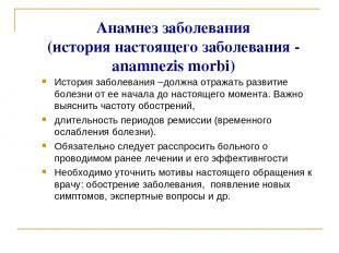 Анамнез заболевания (история настоящего заболевания - anamnezis morbi) История з