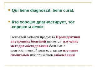 Qui bene diagnoscit, bene curat. Кто хорошо диагностирует, тот хорошо и лечит. О