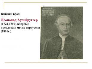 Венский врач Леопольд Ауэнбруггер (1722-1809)-впервые предложил метод перкуссии