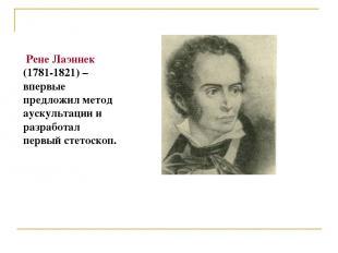 Рене Лаэннек (1781-1821) – впервые предложил метод аускультации и разработал пер