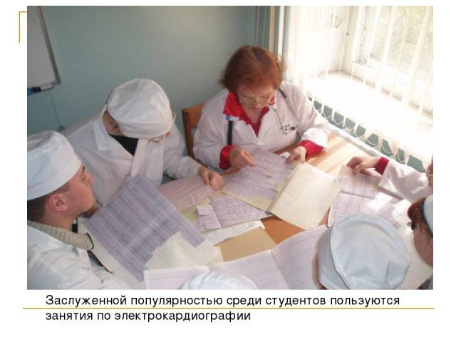 Заслуженной популярностью среди студентов пользуются занятия по электрокардиографии