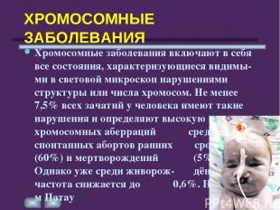 ХРОМОСОМНЫЕ ЗАБОЛЕВАНИЯ Хромосомные заболевания включают в себя все состояния, х