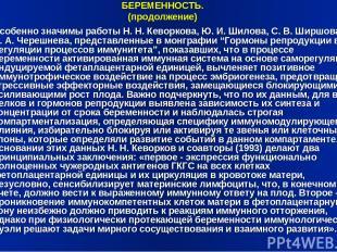 БЕРЕМЕННОСТЬ. (продолжение) Особенно значимы работы Н. Н. Кеворкова, Ю. И. Шилов