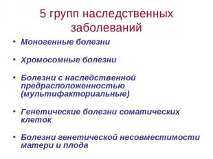 5 групп наследственных заболеваний Моногенные болезни Хромосомные болезни Болезн