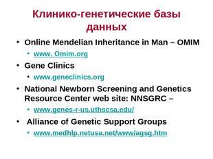 Клинико-генетические базы данных Online Mendelian Inheritance in Man – OMIM www.