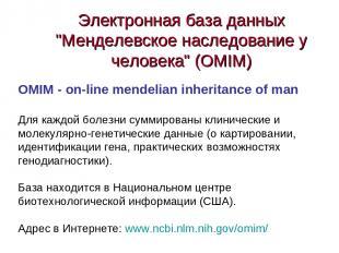 """Электронная база данных """"Менделевское наследование у человека"""" (OMIM) OMIM - on-"""