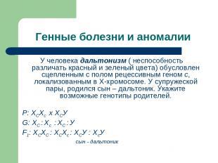 Генные болезни и аномалии У человека дальтонизм ( неспособность различать красны