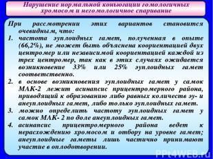 Нарушение нормальной коньюгации гомологичных хромосом и негомологичное спаривани