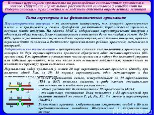 Влияние перестроек хромосомы на расхождение гомологичных хромосом в мейозе. Нару
