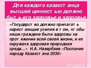 Для каждого казахстанца высшей ценностью должно быть его здоровье и здоровье его
