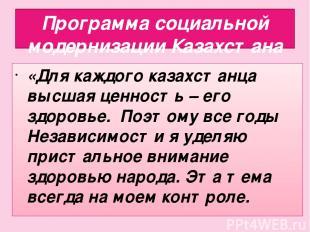 Программа социальной модернизации Казахстана «Для каждого казахстанца высшая цен