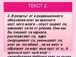 ТЕКСТ 2. 2. В результате радиационного облучения клетки красного костного мозга