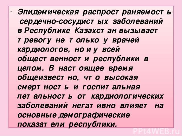 Эпидемическая распространяемость сердечно-сосудистых заболеваний в Республике Казахстан вызывает тревогу не только у врачей кардиологов, но и у всей общественности республики в целом. В настоящее время общеизвестно, что высокая смертность и госпитал…