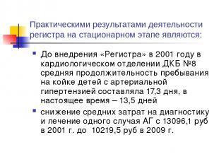 Практическими результатами деятельности регистра на стационарном этапе являются: