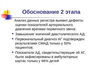 Обоснование 2 этапа Анализ данных регистра выявил дефекты оценки показателей арт