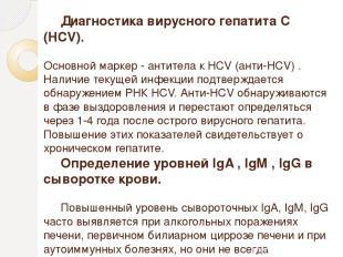 Диагностика вирусного гепатита С (НСV). Основной маркер - антитела к HCV (анти-H