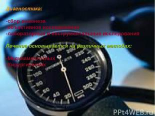 Диагностика: -сбор анамнеза -объективное исследование -лабораторные и инструмент
