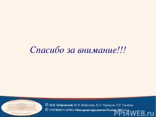Спасибо за внимание!!! © И.Н. Бобровский, Ю.Н. Фефелова, И.А. Черкасов, О.Р. Гас