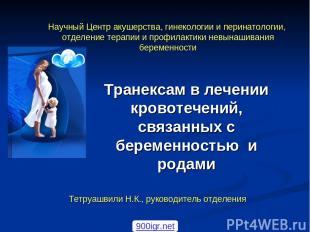 Научный Центр акушерства, гинекологии и перинатологии, отделение терапии и профи