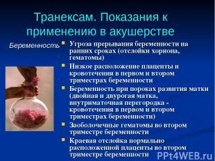 Угроза прерывания беременности на ранних сроках (отслойки хориона, гематомы) Низ