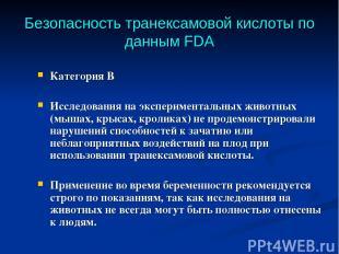 Безопасность транексамовой кислоты по данным FDA Категория В Исследования на экс