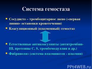 Система гемостаза Сосудисто – тромбоцитарное звено («первая линия» остановки кро