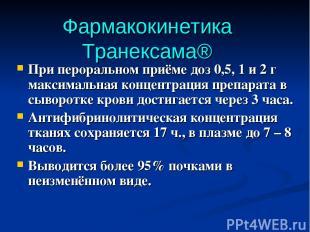 Фармакокинетика Транексама® При пероральном приёме доз 0,5, 1 и 2 г максимальная