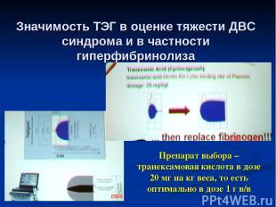 Значимость ТЭГ в оценке тяжести ДВС синдрома и в частности гиперфибринолиза Преп