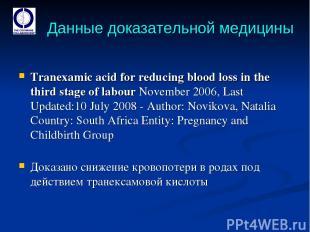 Данные доказательной медицины Tranexamic acid for reducing blood loss in the thi