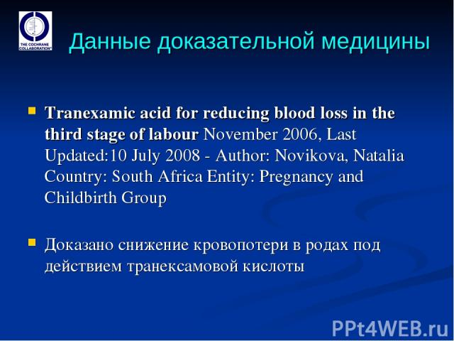 Данные доказательной медицины Tranexamic acid for reducing blood loss in the third stage of labour November 2006, Last Updated:10 July 2008 - Author: Novikova, Natalia Country: South Africa Entity: Pregnancy and Childbirth Group Доказано снижение кр…