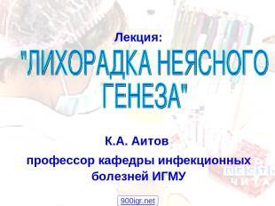 ЛНГ, К.А. Аитов, 2007 * Лекция: К.А. Аитов профессор кафедры инфекционных болезн