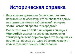 ЛНГ, К.А. Аитов, 2007 * Историческая справка Еще врачам древности было известно,