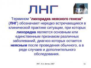 """ЛНГ, К.А. Аитов, 2007 * Термином """"лихорадка неясного генеза"""" (ЛНГ) обозначают не"""