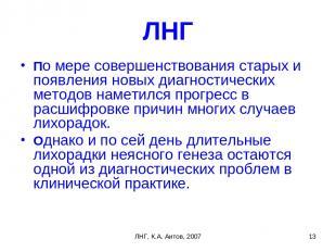 ЛНГ, К.А. Аитов, 2007 * ЛНГ По мере совершенствования старых и появления новых д