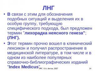 ЛНГ, К.А. Аитов, 2007 * ЛНГ В связи с этим для обозначения подобных ситуаций и в