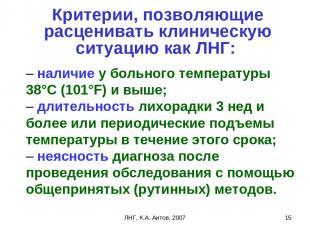 ЛНГ, К.А. Аитов, 2007 * Критерии, позволяющие расценивать клиническую ситуацию к