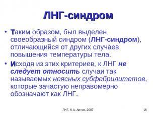 ЛНГ, К.А. Аитов, 2007 * ЛНГ-синдром Таким образом, был выделен своеобразный синд