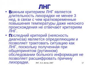 ЛНГ, К.А. Аитов, 2007 * ЛНГ Важным критерием ЛНГ является длительность лихорадки