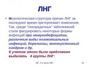 ЛНГ, К.А. Аитов, 2007 * ЛНГ Нозологическая структура причин ЛНГ за последнее вре