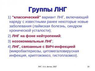 """ЛНГ, К.А. Аитов, 2007 * Группы ЛНГ 1) """"классический"""" вариант ЛНГ, включающий нар"""