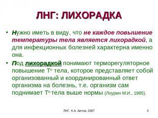 ЛНГ, К.А. Аитов, 2007 * ЛНГ: ЛИХОРАДКА Нужно иметь в виду, что не каждое повышен