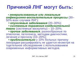 ЛНГ, К.А. Аитов, 2007 * Причиной ЛНГ могут быть: • генерализованные или локальны