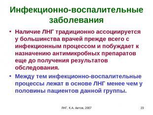 ЛНГ, К.А. Аитов, 2007 * Инфекционно-воспалительные заболевания Наличие ЛНГ тради