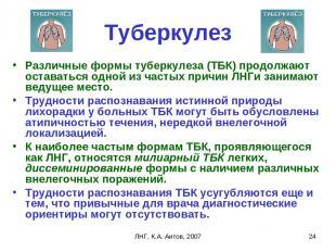 ЛНГ, К.А. Аитов, 2007 * Туберкулез Различные формы туберкулеза (ТБК) продолжают