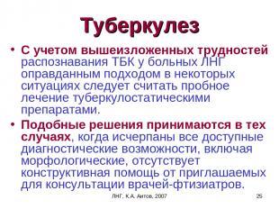 ЛНГ, К.А. Аитов, 2007 * Туберкулез С учетом вышеизложенных трудностей распознава