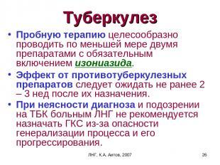 ЛНГ, К.А. Аитов, 2007 * Туберкулез Пробную терапию целесообразно проводить по ме