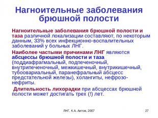 ЛНГ, К.А. Аитов, 2007 * Нагноительные заболевания брюшной полости Нагноительные
