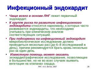 ЛНГ, К.А. Аитов, 2007 * Инфекционный эндокардит Чаще всего в основе ЛНГ лежит пе